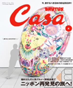 CASA BRUTUS