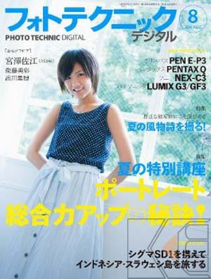 Photo Technic Digital