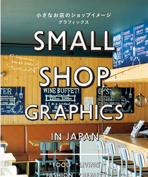 Small Shop Graphics in Japan : 87 Inspirational Design Ideas (PB)